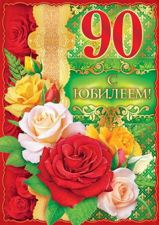 Все хорошо, открытки поздравление с 90 летием женщине
