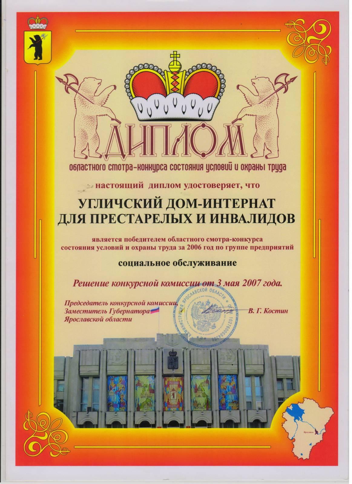 Детские конкурсы по охране труда